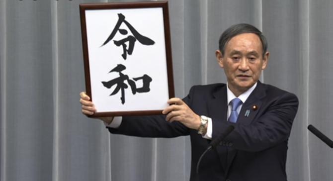 令和 sau Reiwa, numele noii ere imperiale japoneze